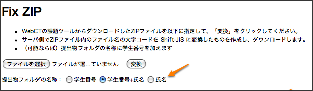 http://sumi.riise.hiroshima-u.ac.jp/skitch/fixzip-20090824-044141.png