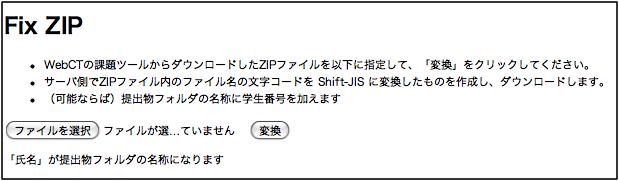 http://sumi.riise.hiroshima-u.ac.jp/skitch/fixzip-20090824-044229.png