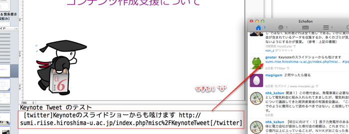 http://sumi.riise.hiroshima-u.ac.jp/skitch/keynote_tweet-20120207-002535.png