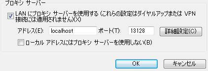 http://sumi.riise.hiroshima-u.ac.jp/skitch/proxy-ie-20101028-110327.png