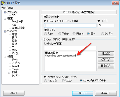 http://sumi.riise.hiroshima-u.ac.jp/skitch/putty-20101028-095659.png